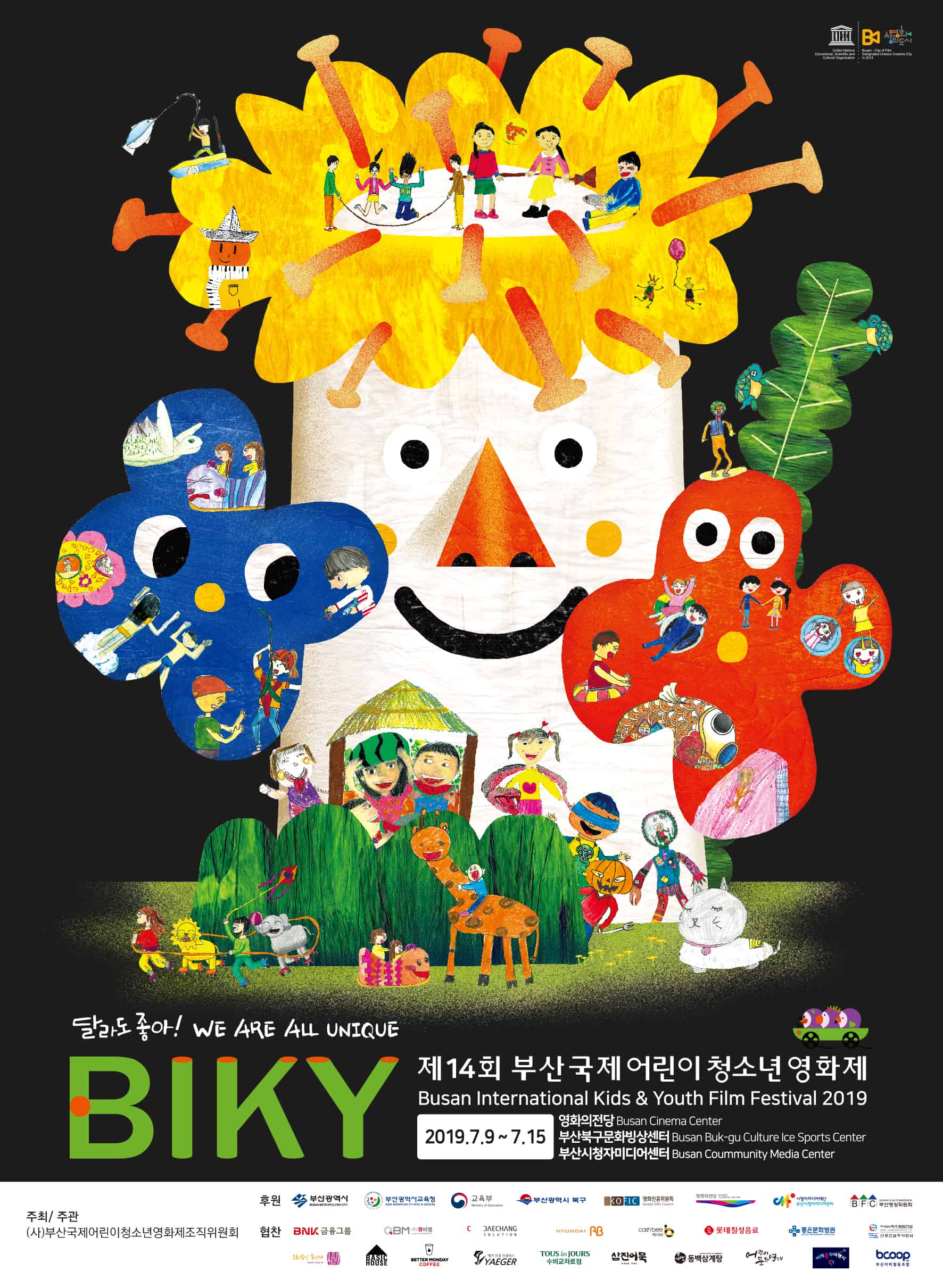 Children's Poster Competition for 15th Busan International Kid & Youth Film Festival